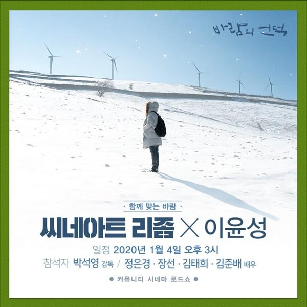 <바람의 언덕>의 창원 상영회 포스터.