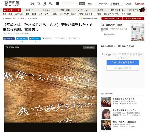 """후쿠시마현 소마시에서 자살한 농민의 유서. 퇴비창고 벽면에 """"원전만 없었다면"""" 등 고인이 남긴 유언이 적혀있다."""