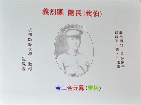 최봉춘 교수가 공개한 약산 김원봉의 황포군관학교 시절 모습. 현장에서 공개한 사진을 카메라에 담았다.