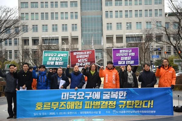 """6.15대전본부는 """"호르무즈해협 파병 결정은 미국요구에 굴복한 것""""이라며, 파병 결정을 규탄하는 기자회견을 22일 오전에 대전평화의소녀상 앞에서 진행했다."""