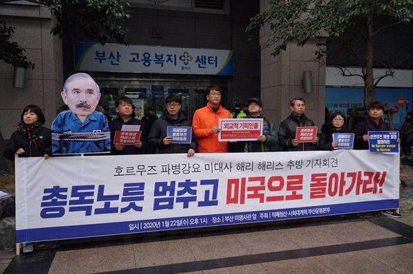 적폐청산?사회대개혁부산운동본부는 22일 오후 부산 미국영사관 앞에서 기자회견을 열었다.