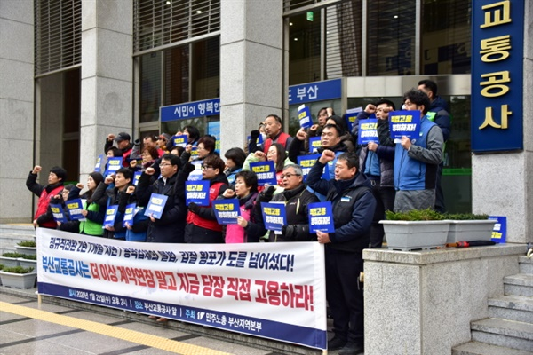 자회사 강요, 대화 거부 부산교통공사 규탄 및 부산지하철 청소노동자 직접고용 촉구 기자회견