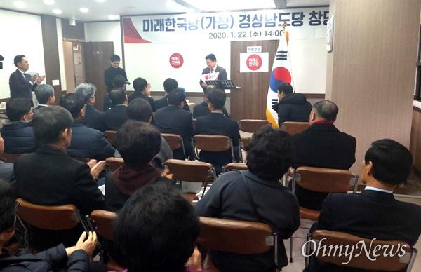 미래한국당 경남도당 창당대회가 22일 오후 자유한국당 경남도당이 들어 있는 건물의 2층에서 열렸다.