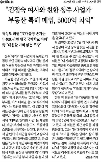 곽상도 의원의 의혹 제기를 인용보도한 22일자 <조선일보> 기사.