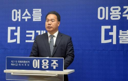 이용주 의원이 22일 여수시청에서 출마 기자회견을 하고 있다.