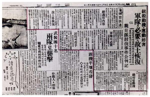 뤼순지방법원 재판기록이 게재된 1924년 9월 1일 자 <동아일보> 기사. 이 자료가 증거가 되어 1968년 건국훈장이 추서되었다.