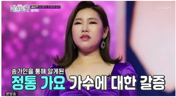 지난해 방영한 TV조선 트로트오디션 프로그램 <미스트롯> 우승자 송가인