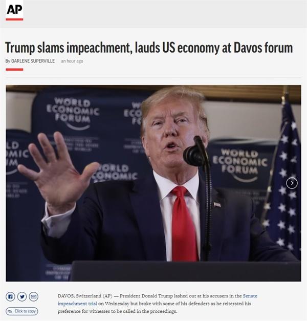도널드 트럼프 미국 대통령의 탄핵 심판 관련 기자회견을 보도하는 AP통신 갈무리.