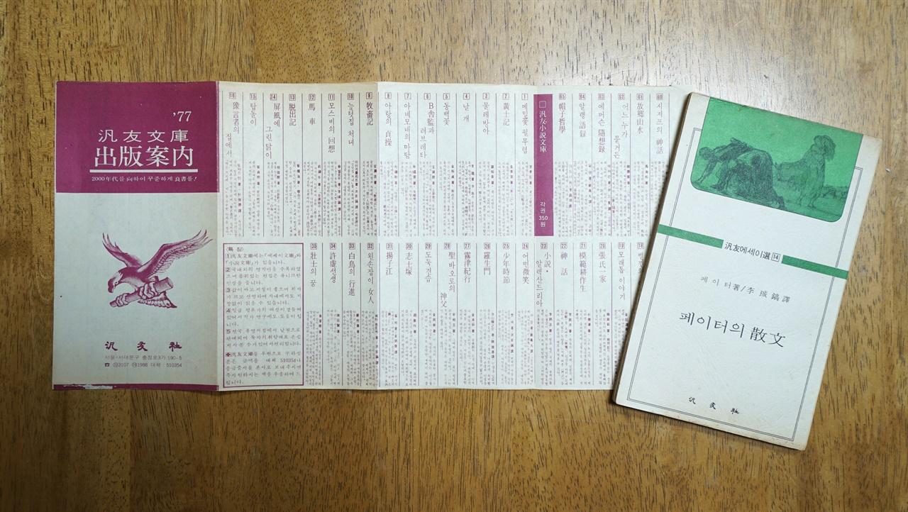 1977년 만들어진 범우문고 출판안내 팸플릿과 <페이터의 산문>