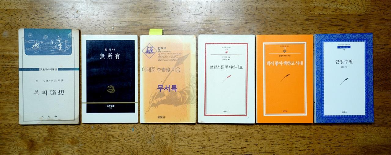 1976년 첫 범우문고부터 현재까지 디자인과 판형이 조금씩 바뀌었다.(왼쪽부터) 가장 공들인 책꼴은 역시나 첫 장정, 가장 인기 있던 시절은 두 번째다.