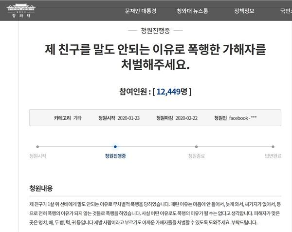 청와대 국민청원 게시판에 김해 10대 학생들의 여학생 집단 구타에 대한 가해자들의 처벌을 요구하는 글이 올라와 있다.