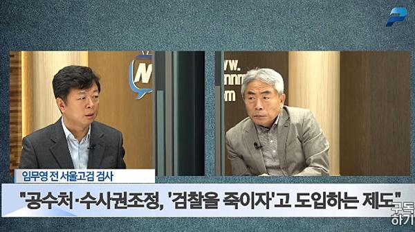 펜앤드마이크 TV에 나온 임무영 전 검사