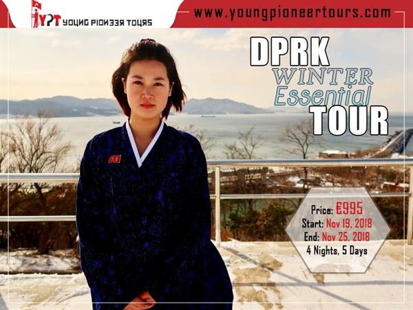 북한관광을 취급하는 한 여행사의 포스터.