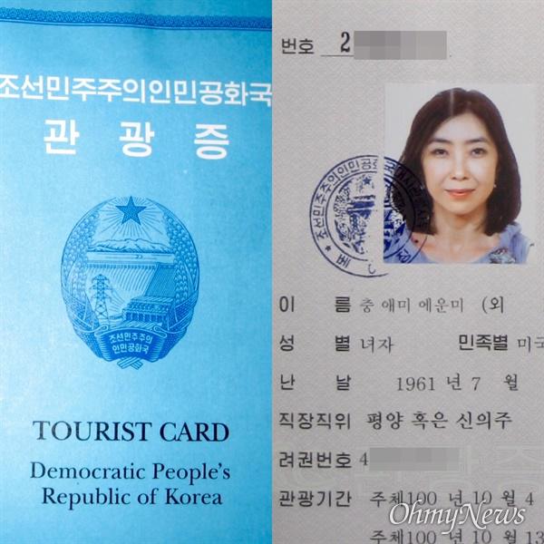 북한 정부가 외국인 관광객에게 발급하는 관광증.