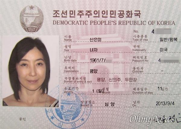 북한의 일반 방문 비자.
