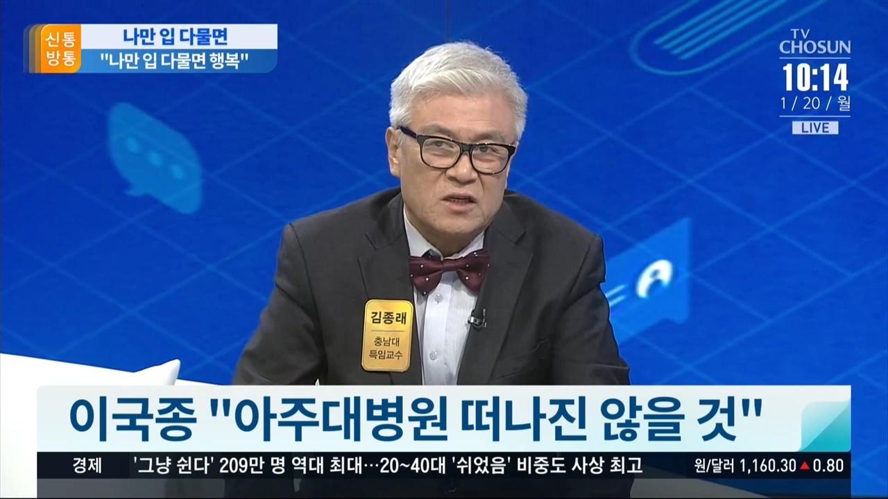 병원 적자가 문재인 케어 때문이라는 김종래 씨 TV조선 <신통방통>(1/20)