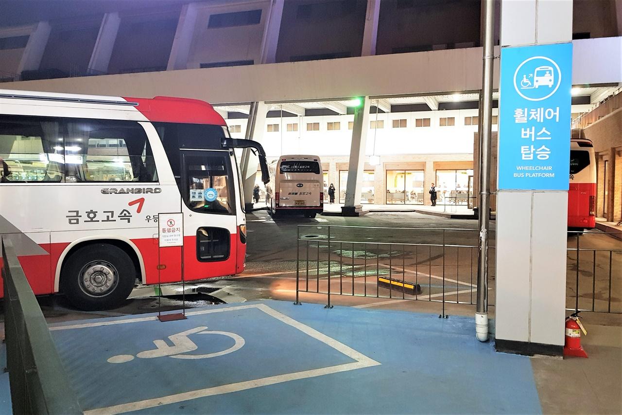 휠체어를 탄 장애인의 승하차가 가능한 고속버스 플랫폼.