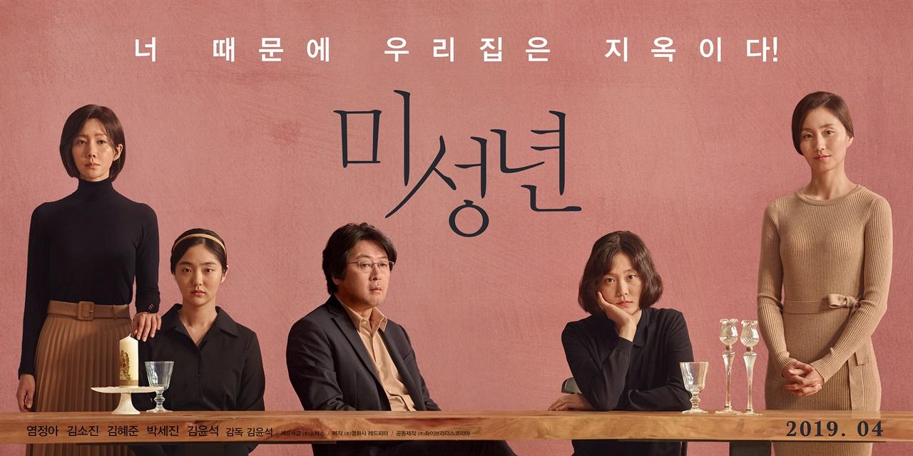 영화 <미성년>의 포스터.