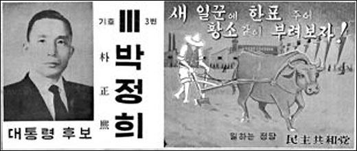 박정희 후보 선거 홍보 벽보