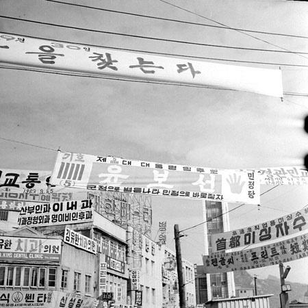 제5대 대통령선거 윤보선 후보 선거 플래카드