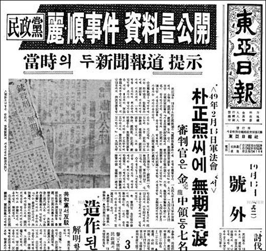 동아일보 1963년 10월 13일자 호외