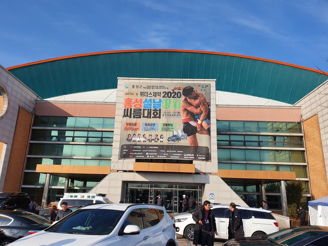 충남 홍성 홍주문화체육센터에서는 지난 22일부터 27일까지 6일간 '2020 홍성 설날장사씨름대회'가 열리고 있다.