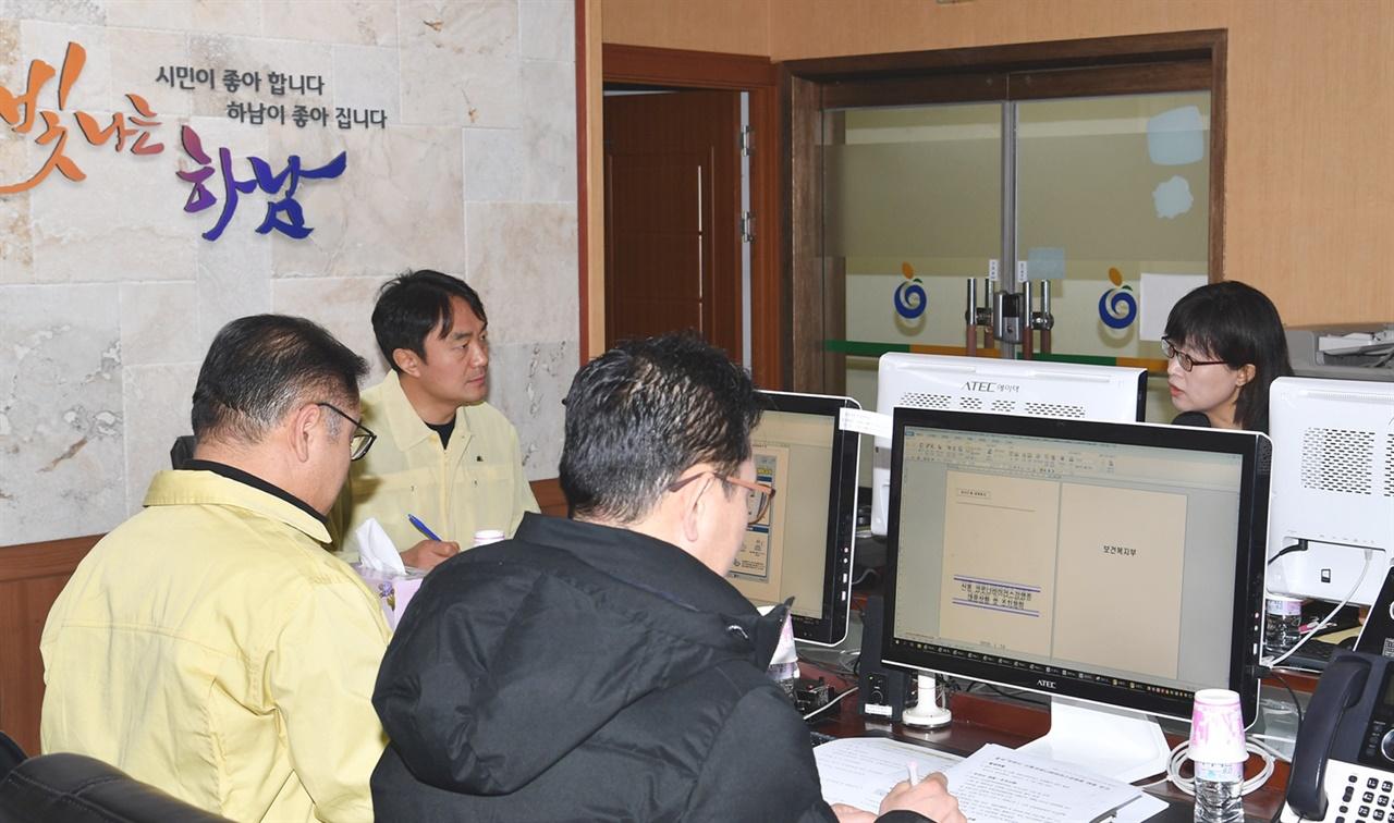 김상호 하남시장 신종 코로나바이러스감염증 대책마련을 위한 회의 모습