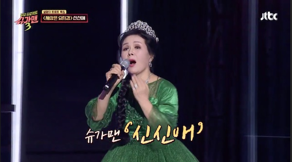 지난 24일 방영한 JTBC <투유 프로젝트-슈가맨3>에 출연한 배우 겸 가수 신신애