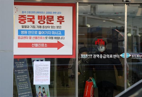 26일 경기도 고양시 명지병원 권역응급의료센터 입구 모습.