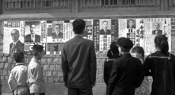 제5대 대통령 선거 당시 벽보(1963. 10. 15.).