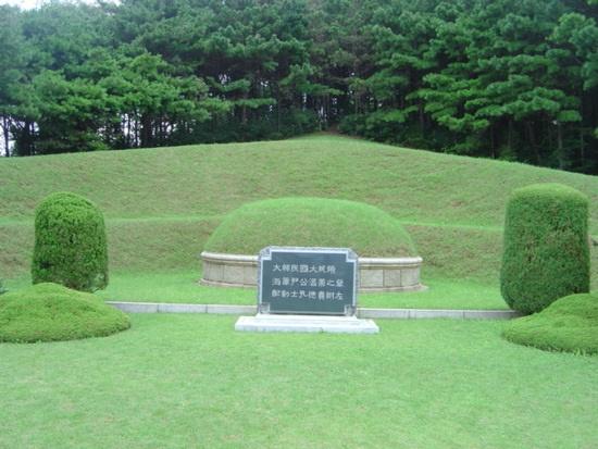 충남 아산 선산에 안장된 윤보선 무덤.