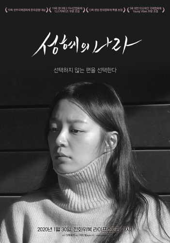 <성혜의 나라> 영화 포스터