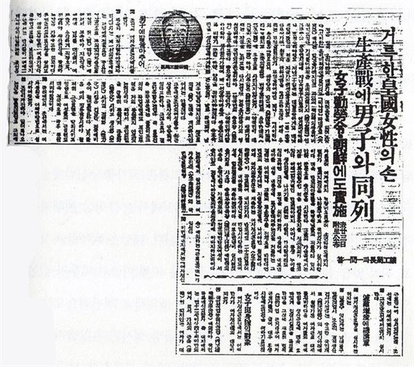 1944년 8월 26일 <매일신보> 3면의 조선총독부 광공국장의 인터뷰. 사흘 전 공포한 여자정신근로령은 동원대상을 12세 이상~40미만의 미혼여성으로 규정했다.