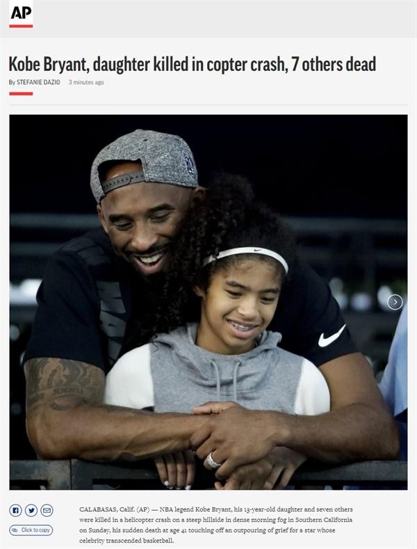 코비 브라이언트와 딸의 헬기 추락사를 보도하는 AP통신 갈무리.