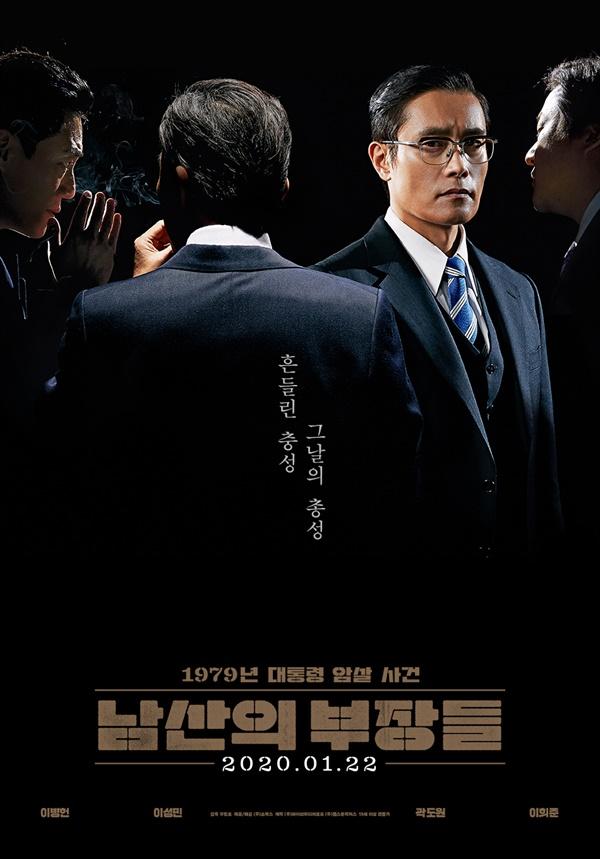 영화 <남산의 부장들> 포스터.