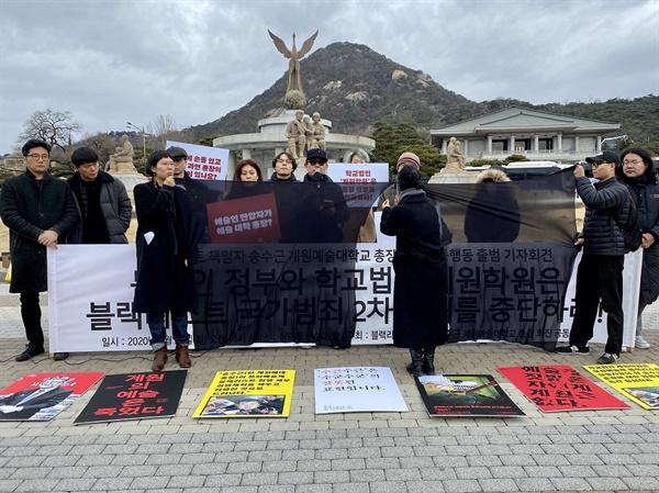 28일 오전 11시 청와대 앞에서 열린 '블랙리스트 실행자 송수근 계원예대총장 퇴진 공동행동' 기자회견에서 참석자들이 블랙리스트를 상징하는 검은 천을 찢는 퍼포먼스를 하고 있다.