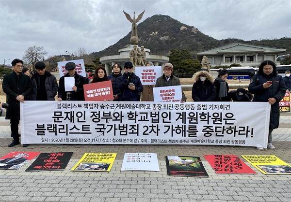 28일 오전 11시 청와대 분수대 앞에서 열린 '블랙리스트 실행자 송수근 계원예대총장 퇴진 공동행동' 기자회견