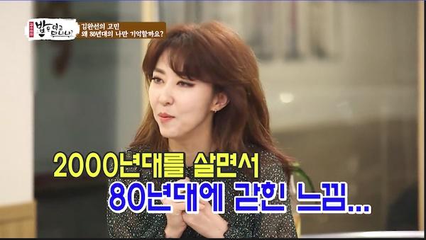 지난 27일 방영한 SBS Plus <김수미의 밥은 먹고 다니냐?>에 출연한 가수 김완선