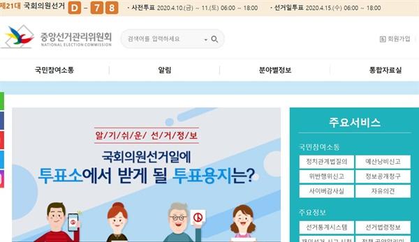 중앙선관위 홈페이지.