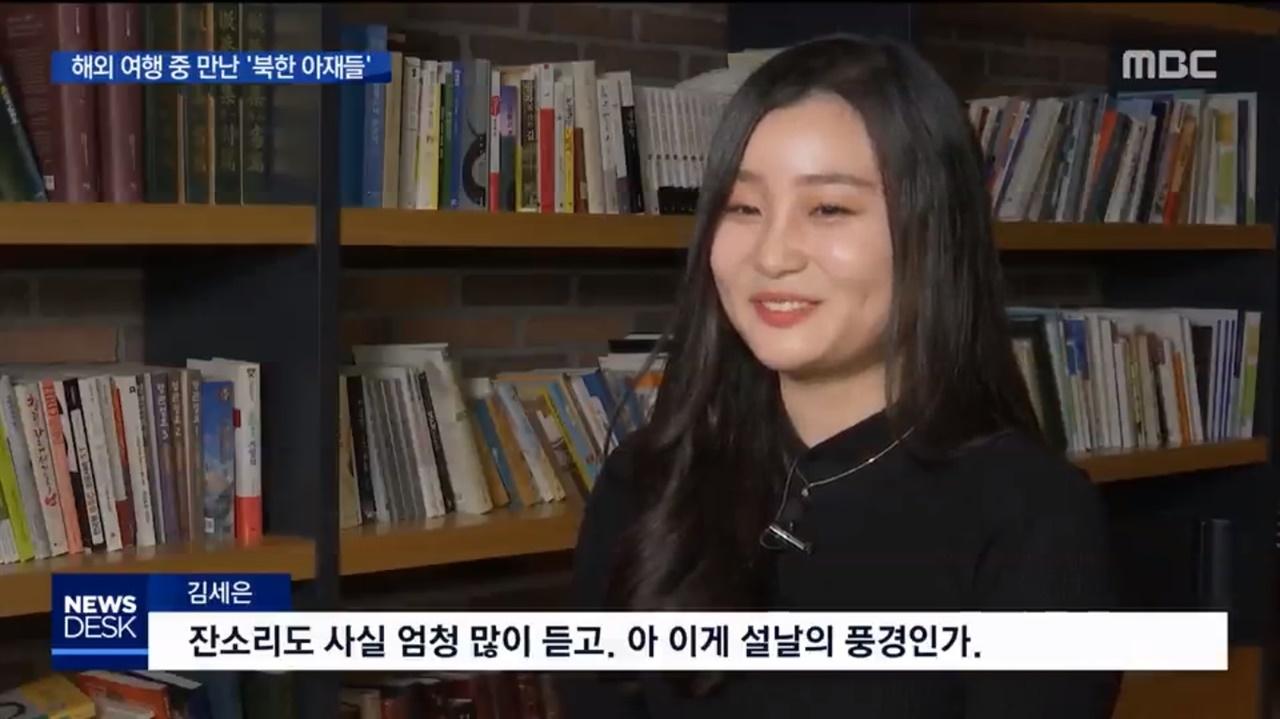 mbc <뉴스데스크>에 출연한 유튜버 김세은씨.