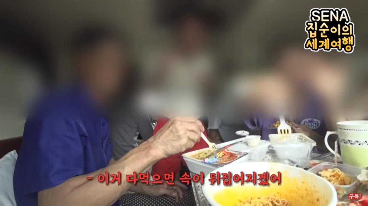 시베리아 횡단 열차에서 40명의 북한 노동자들을 만났다는 <세나, 집순이의 세계여행 SENA> 영상 중 한 장면.