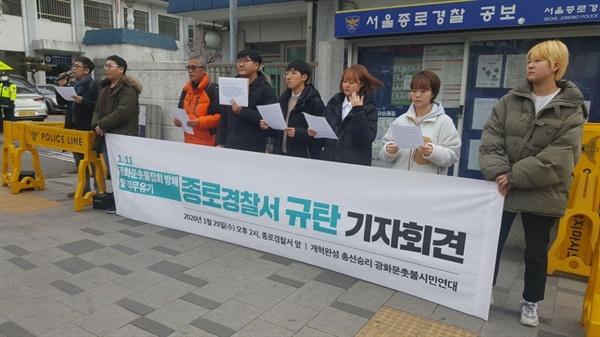 1월 29일 종로경찰서 앞에서는 광화문촛불시민연대 주최로 극우세력의 집회 방해 행위를 방치한 종로경찰서의 직무유기를 규탄하는 기자회견이 열렸다.