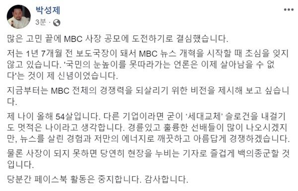 박성제 MBC 보도국장이 사장 공모에 도전한다