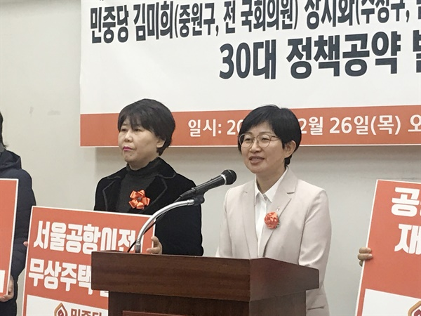 김미희 민중당 국회의원 예비후보, 전 통합진보당 국회의원