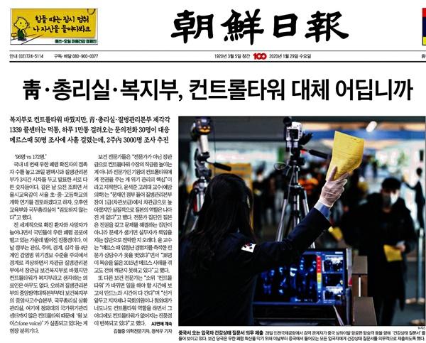29일자 조선일보 1면 보도