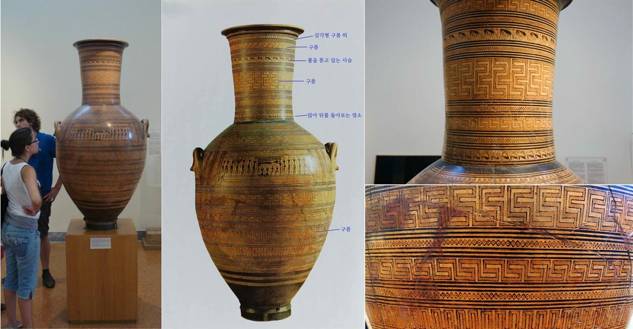 〈사진1〉 암포라(amphora). 그리스 아테네 디필론 묘지. 기원전 755-750년. 높이 160cm. 아테네국립고고학박물관. 디필론(Dipylon)에서 나와 'Dipylon Amphora'라 한다.