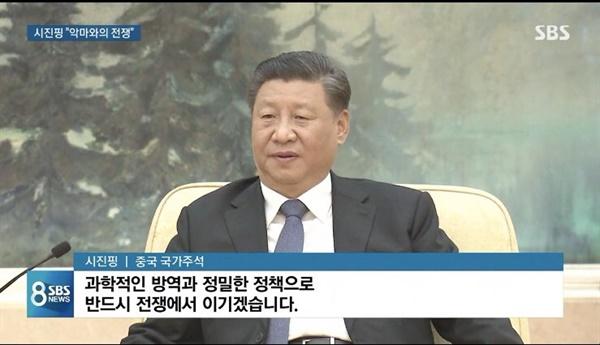 시진핑 주석 시진핑 주석은 28일 중국을 방문한 테드로스 아드하놈 게브레예수스 세계보건기구(WHO) 사무총장과 만나 바이러스를 악마로 규정하며 이 전쟁에서 이기겠다고 발언했다.