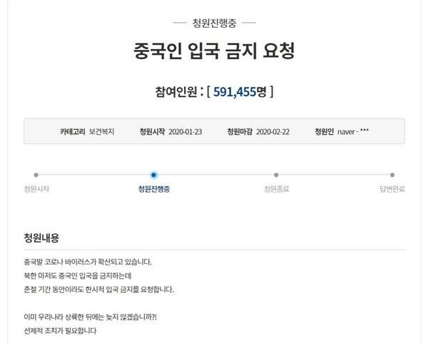 중국인 입국 금지 청와대 청원글 서명인이 59만명을 넘어섰다.