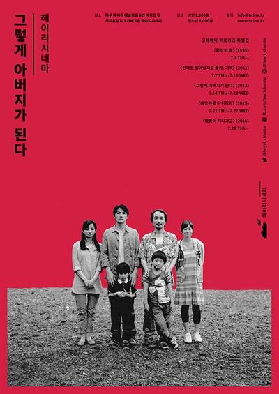 헤이리 시네마가 진행한 고레에다 히로카즈 특별전 포스터.