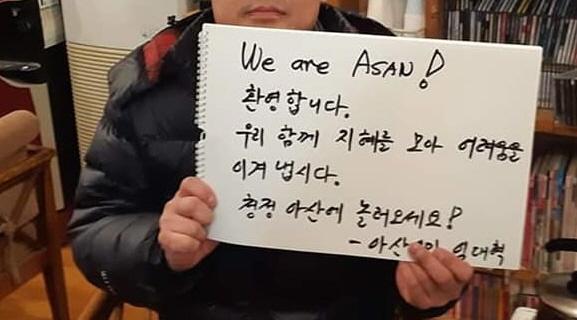 """""""우리가 아산이다!(We are Asan!)"""" 중국 우한 교민들을 환영하는 목소리가 SNS에서 급속도로 확산되고 있다."""